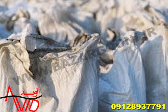 خرید گونی ضایعاتی اصفهان