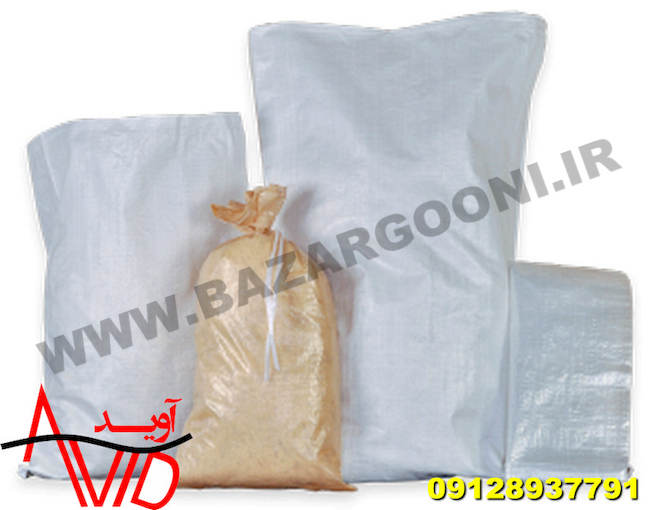 فروش انواع کیسه و گونی