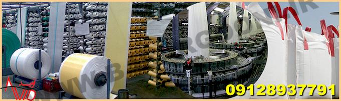 تولید کیسه جامبو